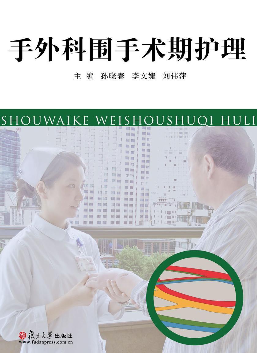 手外科围手术期护理(仅适用PC阅读)