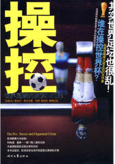 操控:世界足球的阴谋和犯罪(试读本)