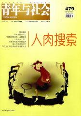 青年与社会 月刊 2012年01期(电子杂志)(仅适用PC阅读)
