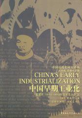 中国早期工业化(仅适用PC阅读)