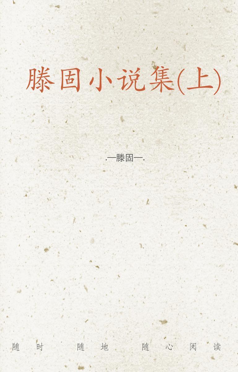 滕固小说集(上)