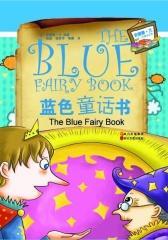 蓝色童话书