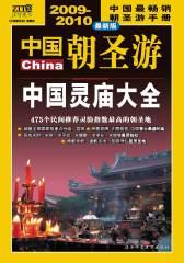 中国朝圣游(仅适用PC阅读)