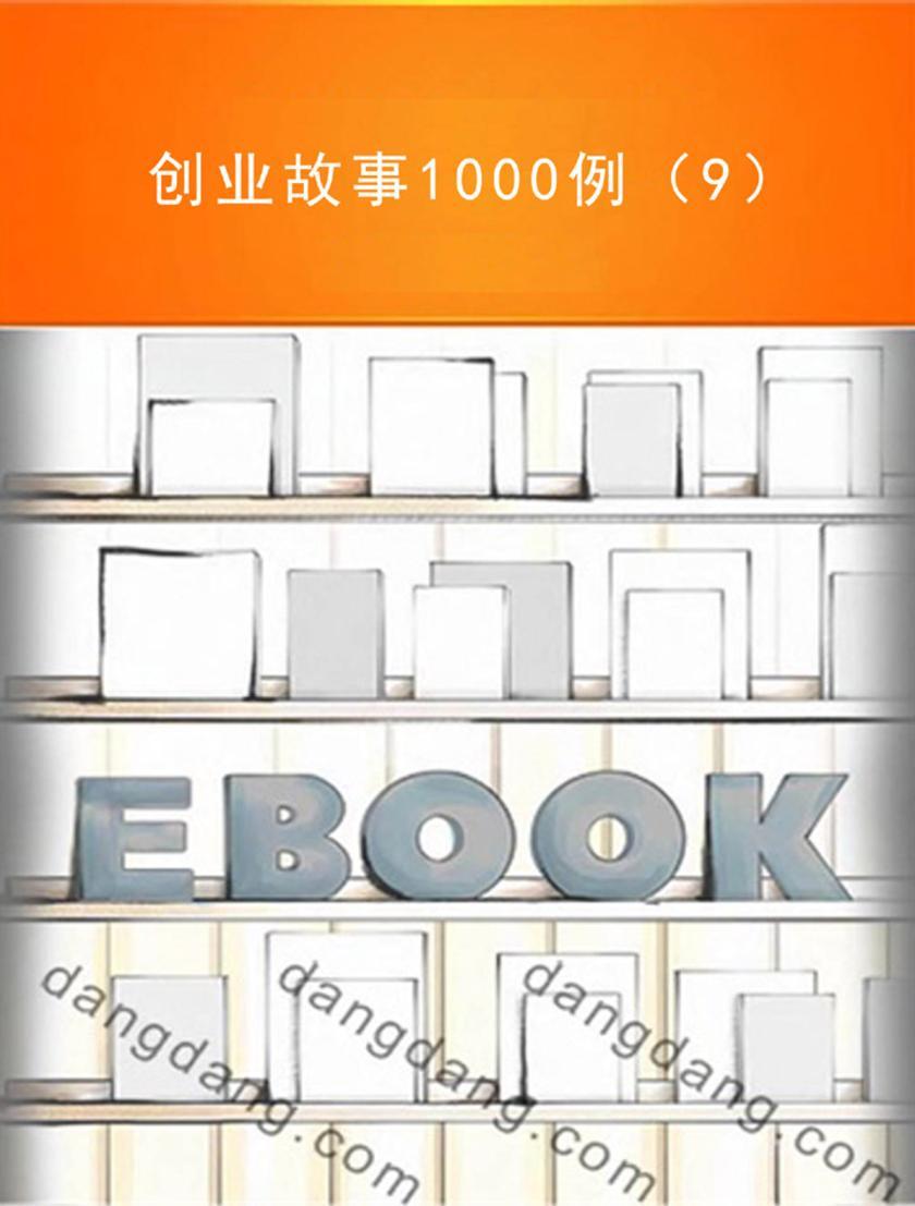 创业故事1000例(9)