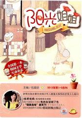 课外生活 月刊 2012年03期(电子杂志)(仅适用PC阅读)
