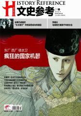 文史参考 半月刊 2012年04期(电子杂志)(仅适用PC阅读)