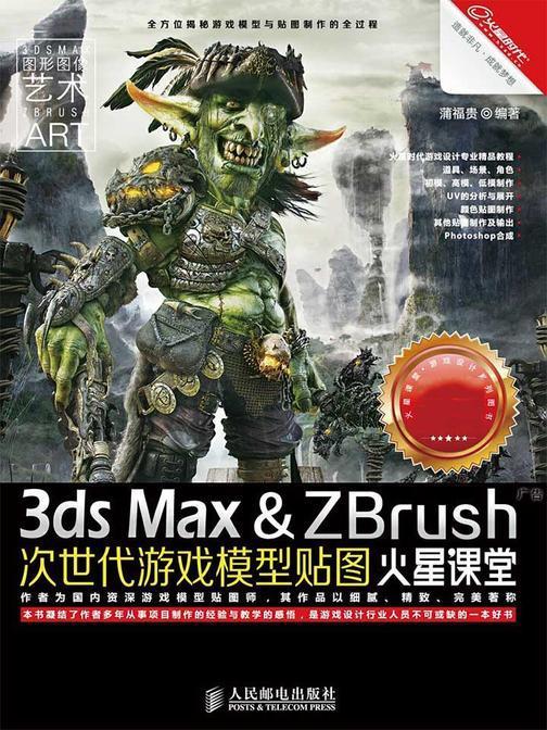 3ds Max&ZBrush次世代游戏模型贴图火星课堂 (火星课堂·游戏设计系列丛书)[精品]