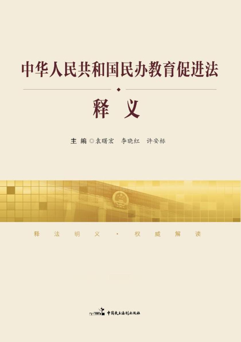 《中华人民共和国民办教育促进法》释义