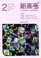 新高考·高三理化生 月刊 2012年02期(电子杂志)(仅适用PC阅读)