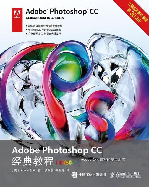 Adobe Photoshop CC经典教程(彩色版)[精品]