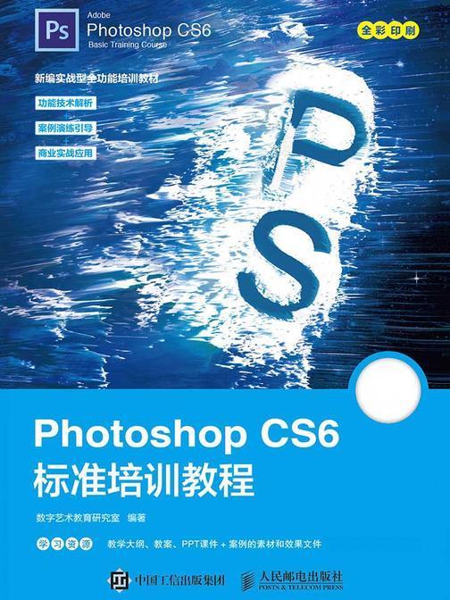 Photoshop CS6标准培训教程