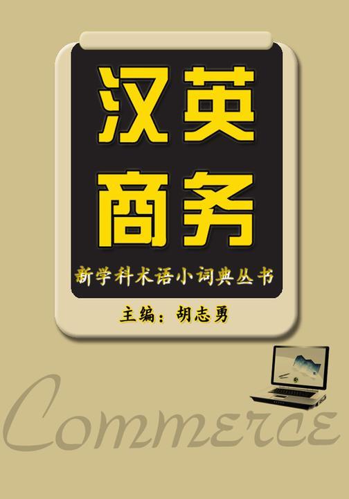 英汉商务(新学科术语小词典)