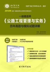 圣才学习网·2014年一级建造师《公路工程管理与实务》历年真题与模拟试题详解(仅适用PC阅读)