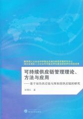 可持续供应链管理理论、方法与应用——基于绿色供应链与再制造供应链的研究(仅适用PC阅读)