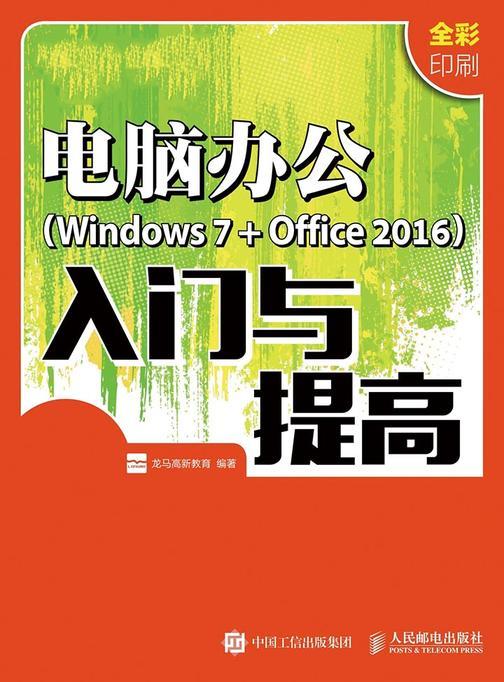 电脑办公 Windows 7+Office 2016 入门与提高[精品]