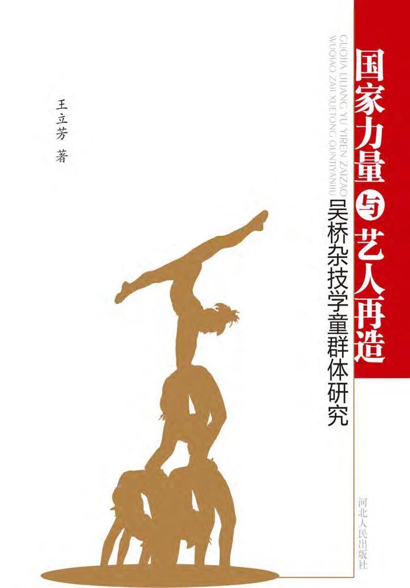 国家力量与艺人再造——吴桥杂技学童群体研究