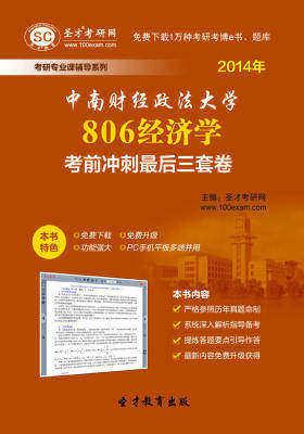 圣才学习网·2014年中南财经政法大学806经济学考前冲刺最后三套卷(仅适用PC阅读)
