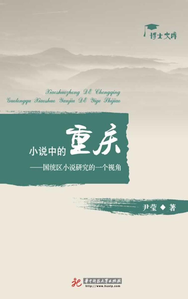 小说中的重庆:国统区小说研究的一个视角