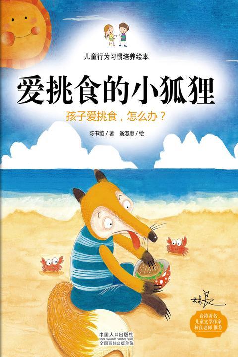 儿童行为习惯培养绘本:爱挑食的小狐狸-孩子爱挑食,怎么办?