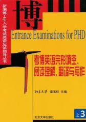考博英语完形填空阅读理解翻译与写作(新编博士生入学考试英语应试指导丛书)