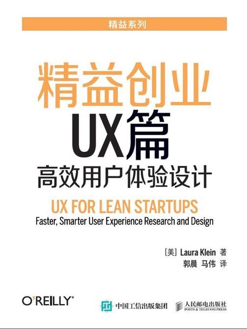 精益创业UX篇:高效用户体验设计[精品]
