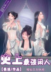 强闲人(1)