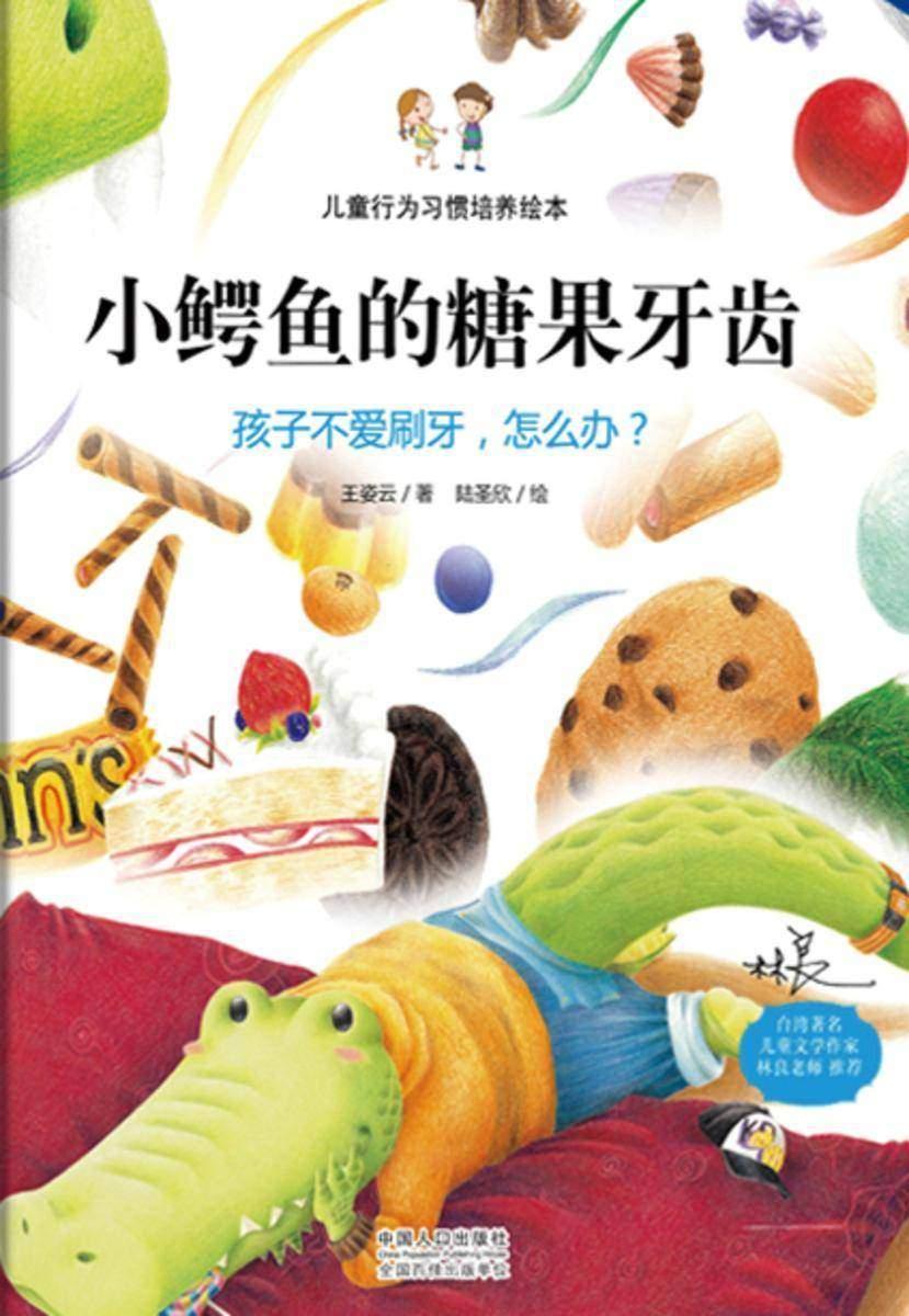 儿童行为习惯培养绘本:小鳄鱼的糖果牙齿-孩子不爱刷牙,怎么办?