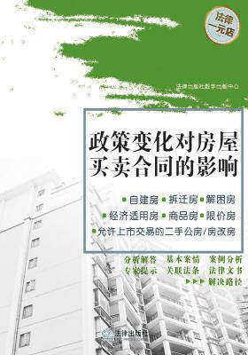 政策变化对房屋买卖合同的影响(二手房买卖合同效力的问题)