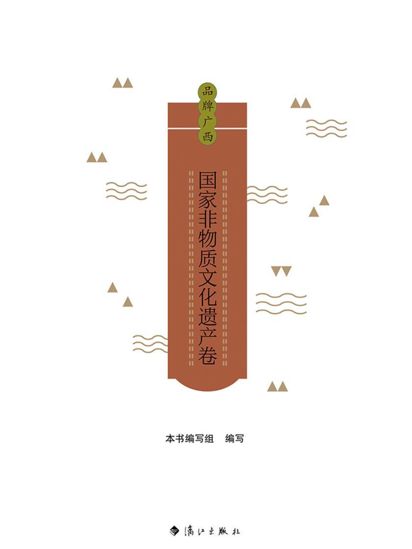 品牌广西:国家级非物质文化遗产卷