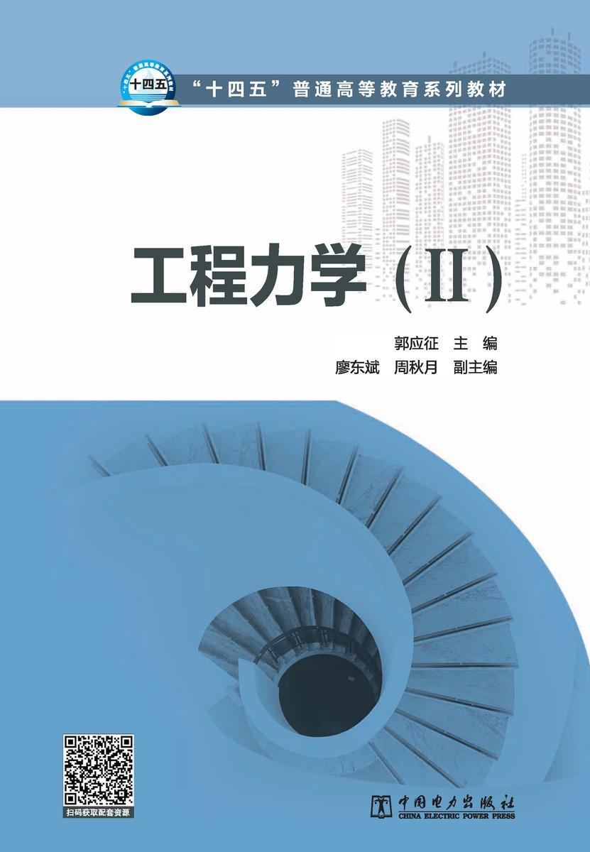 """""""十四五""""普通高等教育系列教材 工程力学(Ⅱ)"""