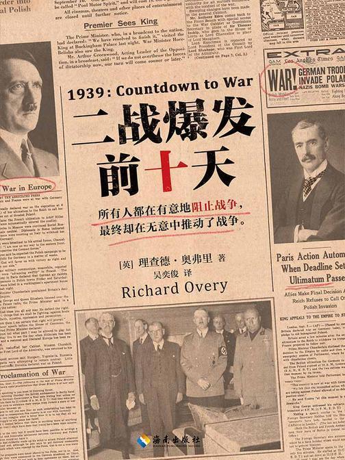二战爆发前十天