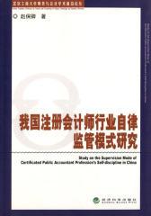 我国注册会计师行业自律监管模式研究