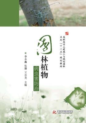 园林植物病虫害防治(仅适用PC阅读)