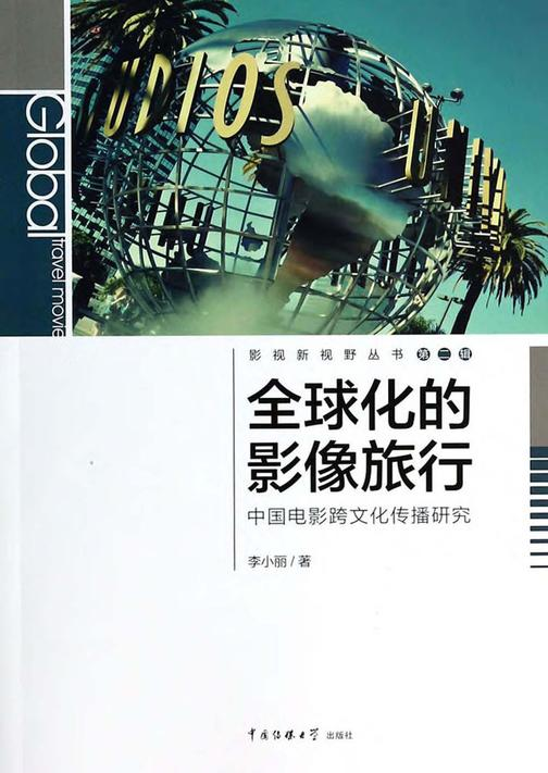 全球化的影像旅行——中国电影跨文化传播研究