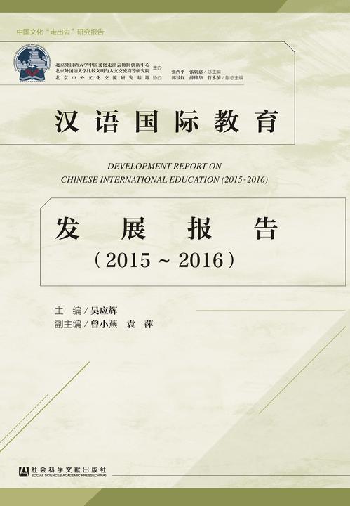 """汉语国际教育发展报告(2015~2016)(中国文化""""走出去""""研究报告)"""