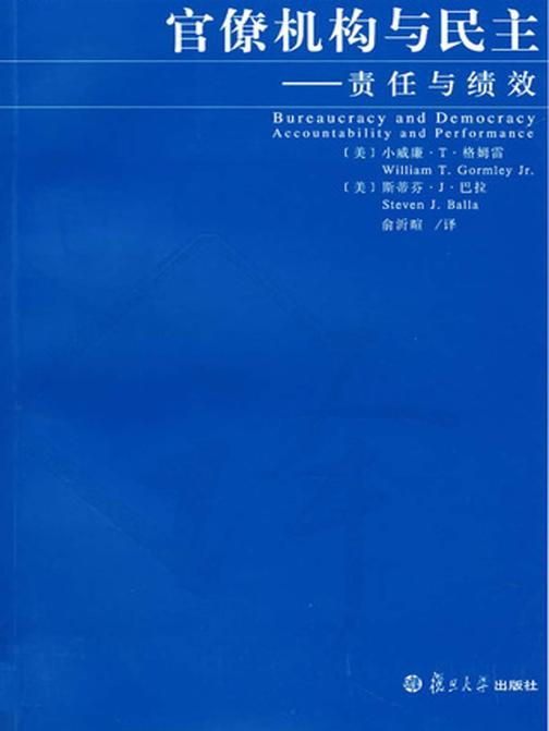 官僚机构与民主——责任与绩效