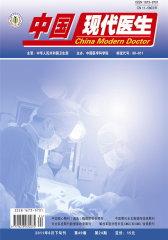 中国现代医生 旬刊 2011年24期(电子杂志)(仅适用PC阅读)