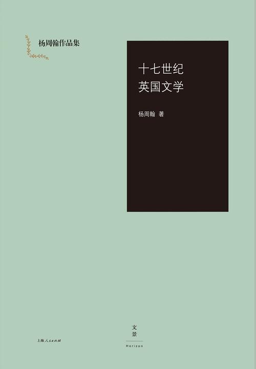 杨周翰作品集:十七世纪英国文学