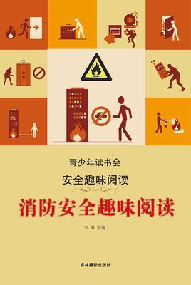 消防安全趣味阅读