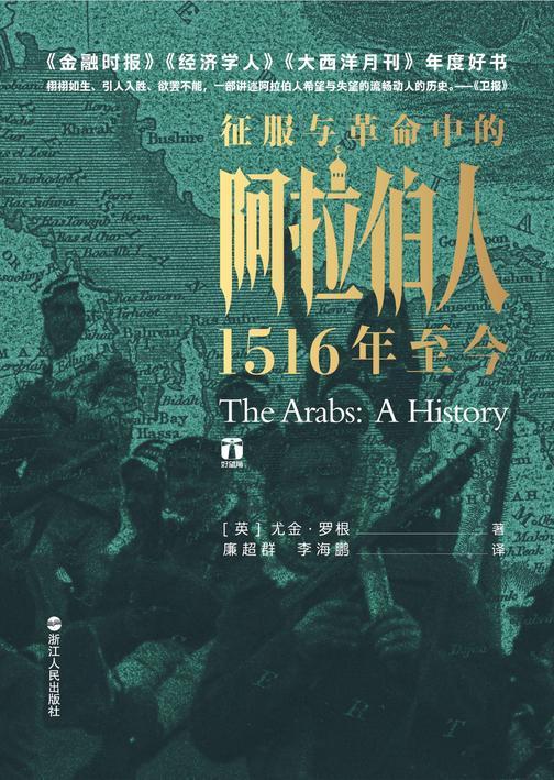 征服与革命中的阿拉伯人:1516年至今(好望角书系)