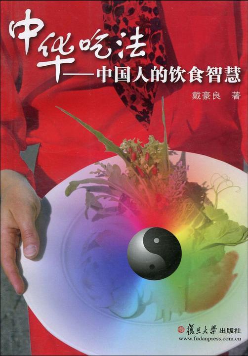 中华吃法——中国人的饮食智慧