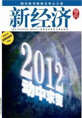 新经济导刊 月刊 2012年01期(电子杂志)(仅适用PC阅读)