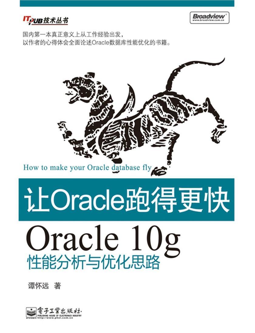 让Oracle跑得更快——Oracle 10g性能分析与优化思路