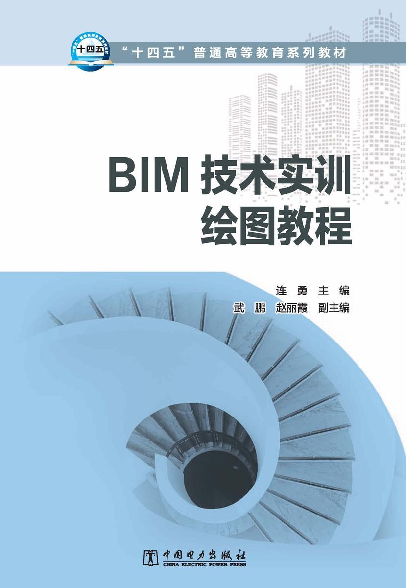 """""""十四五""""普通高等教育系列教材 BIM技术实训绘图教程"""