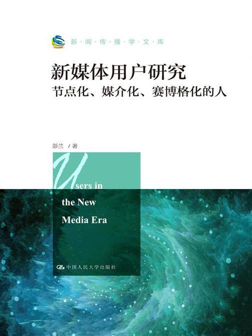 新媒体用户研究:节点化、媒介化、赛博格化的人(新闻传播学文库)