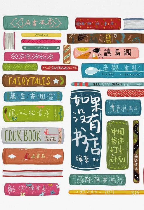如果没有书店:中国书迷打卡计划