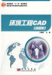 环境工程CAD(含图集)共二册