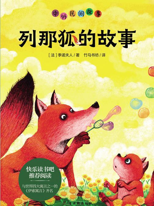 列那狐的故事 法国家喻户晓的经典名著,快乐读书吧推荐阅读