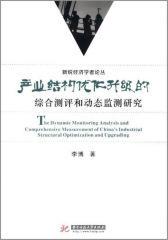 产业结构优化升级的综合评测和动态监测研究