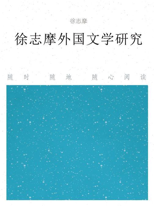 徐志摩外国文学研究